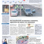 Публикация в газете PRO Город от 07.03.2015