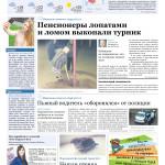 Публикация в газете PRO Город от 15.08.2015