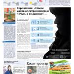 Публикация в газете PRO Город от 20.06.2015 (1)