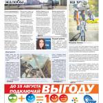 Публикация в газете PRO Город от 20.06.2015 (2)
