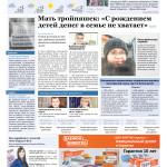 Публикация в газете PRO Город от 21.02.2015