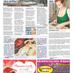 Публикация в газете PRO Город от 31.01.2015