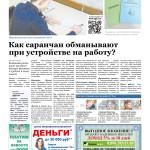 Публикация в газете PRO Город от 02.11.13