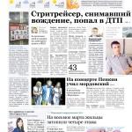 Публикация в газете PRO Город от 15.03.2014