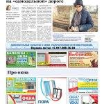 Публикация в газете PRO Город от 22.11.2014