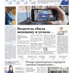 Публикация в газете PRO Город от 29.03.2014