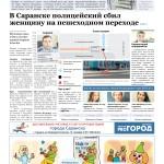 Публикация в газете PRO Город от 10.01.2015 (1)