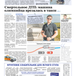 Публикация в газете PRO Город от 29.11.2014