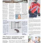 Публикация в газете PRO Город от 10.01.2015 (2)