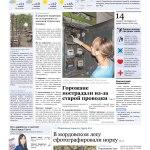 Публикация в газете PRO Город от 13.09.2014