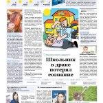 Публикация в газете PRO Город от 18.10.2014